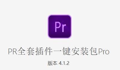 PR全套插件一键安装去限制版