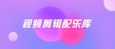 抖音短视频剪辑分类配乐库