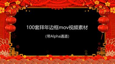 2021拜年视频MOV透明边框