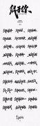 30组鼠年祝福语手写字 免费商用