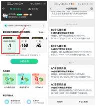 QQ音乐受邀用户1元开1月绿钻