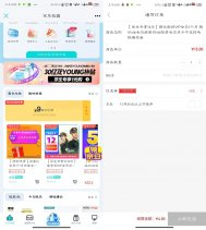 京东学生1元撸1个月网易云