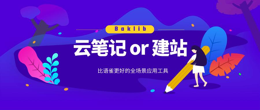 免费在线创建云笔记 Baklib