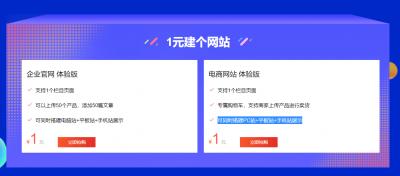 腾讯云1元建个电商/企业站