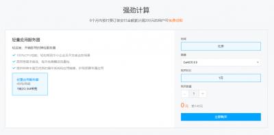 腾讯云免费领CDN/服务器/对象存储
