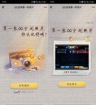查看QQ空间第一张上传照片