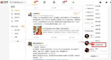快速批量取消微博关注网页脚本