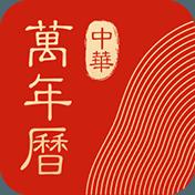 安卓中华万年历v8.1.3去广告版