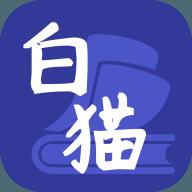安卓白猫小说v1.3.3绿化版