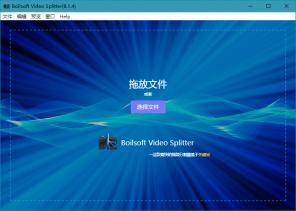 Boilsoft Video Splitter v8.1.4