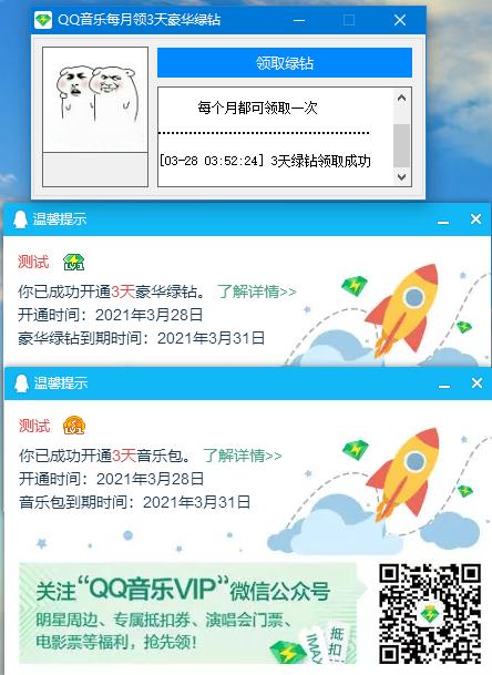 QQ图片20210328155335_副本.png