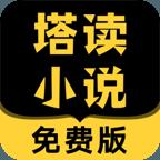 安卓塔读小说免费版v7.82