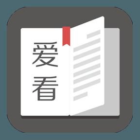 安卓爱看阅读v1.0.0绿化版