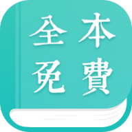 全本免费小说阅读器v2.0绿化版