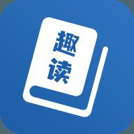 趣读免费全本小说v1.8.8绿化版