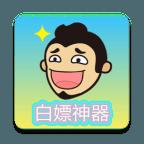 安卓段友影视v1.3.2绿化版