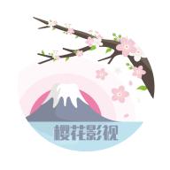 安卓樱花影视v1.8.1绿化版