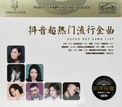 抖音《超热门流行金曲》3CD