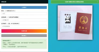 摆摊证书在线生成PHP源码