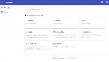 OneNav简约PHP导航源码