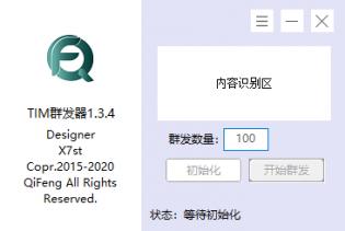 TIMQQ群发器v1.3.4源码