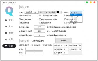 KumiaoQQ机器人框架源码