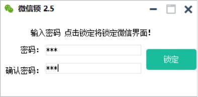 小伦微信锁源码v2.5附成品