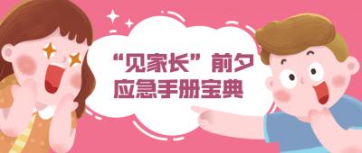 """""""见家长""""前夕应急手册宝典"""