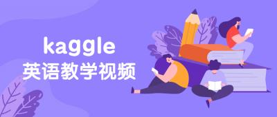 硅谷:kaggle英语教学视频