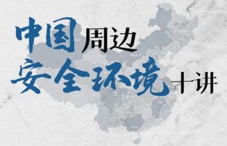 中国周边安全环境十讲24课次
