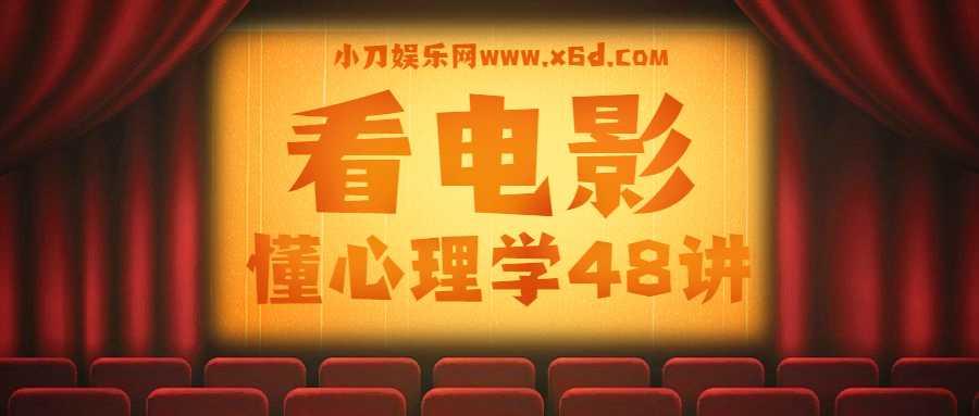 柠杨:看电影懂心理学48讲